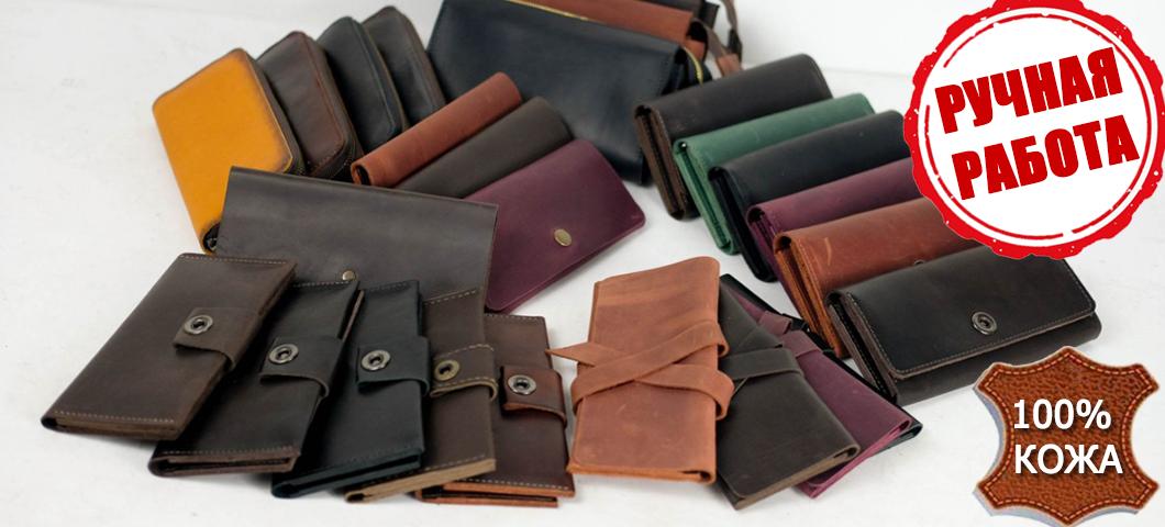 6c5eaafa1fef Женские и мужские сумки рюкзаки кошельки портмоне кожа купить фляги